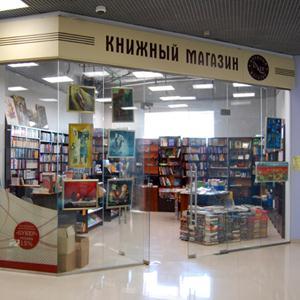 Книжные магазины Уйского