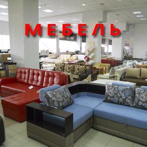 Магазины мебели Уйского