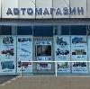 Автомагазины в Уйском